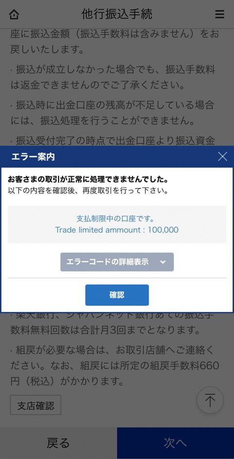 SBJ銀行_エラーダイアログ