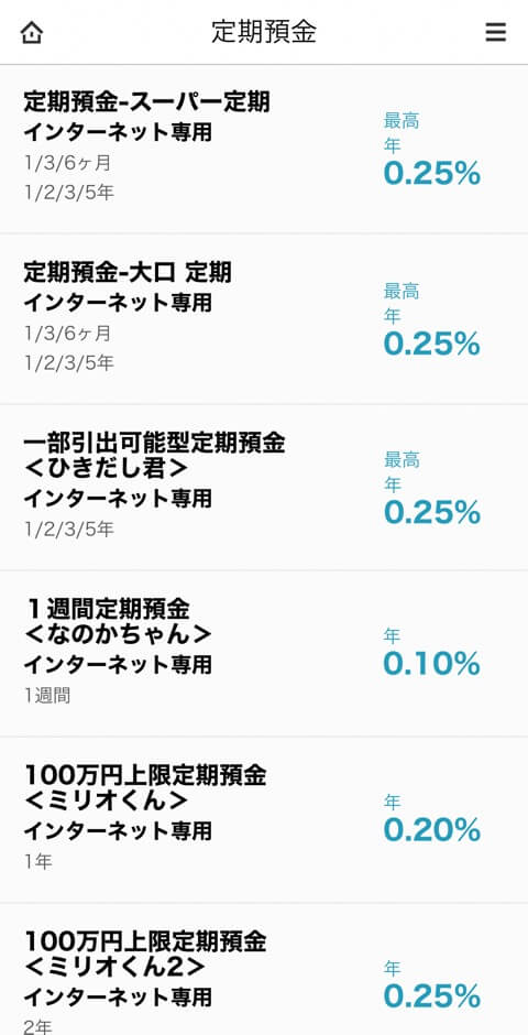 SBJ銀行アプリ_定期預金口座選択