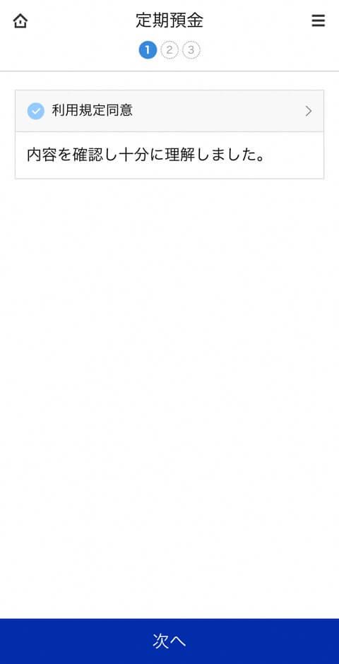 SBJ銀行アプリ_同意画面