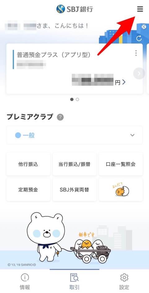 SBJ銀行アプリ_メインページ