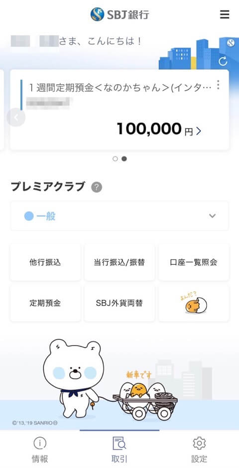 SBJ銀行アプリ_定期預金口座開設完了