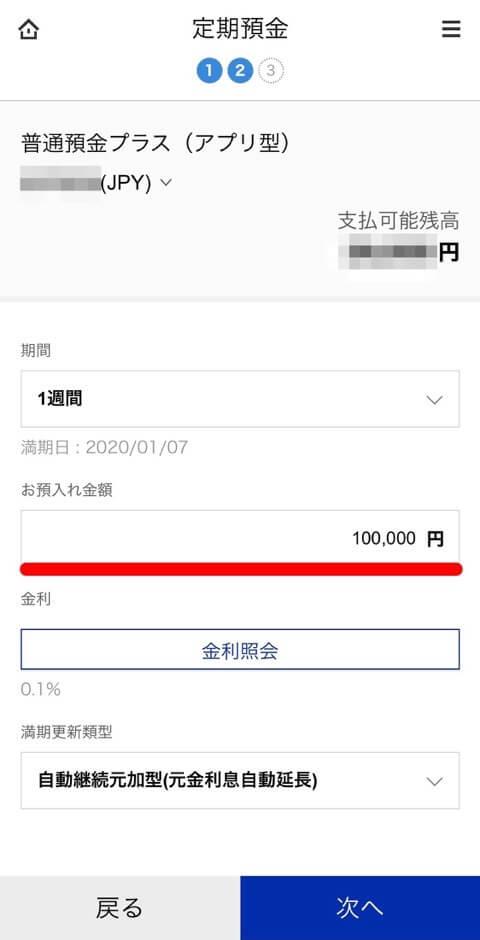 SBJ銀行アプリ_定期預金口座作成画面